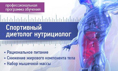 фитнес диетолог дистанционное обучение бесплатно с получением электронного сертификата