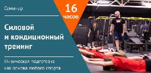 Силовой и кондиционный тренинг