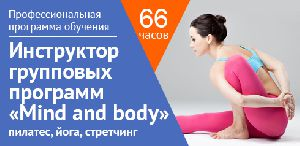"Инструктор программ ""Mind and body"""